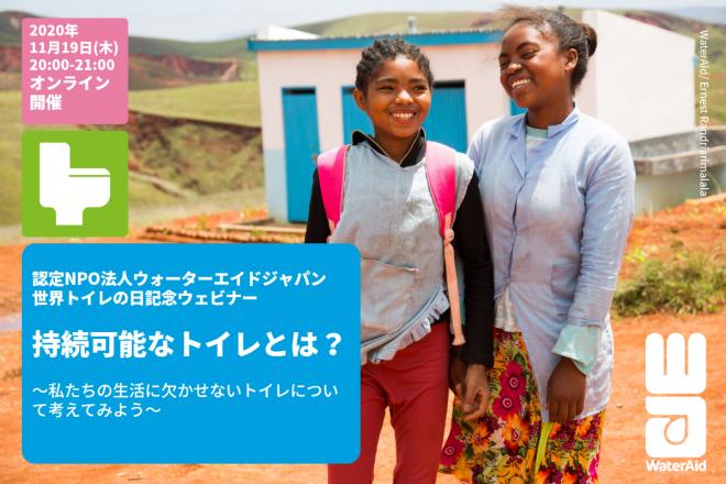 【参加者募集】11/19(木)20:00~世界トイレの日記念ウェビナー「持続可能なトイレとは?~私たちの生活に欠かせないトイレについて考えてみよう~」