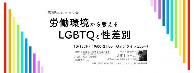 第3回おしゃべり会 「労働環境から考えるLGBTQと性差別」