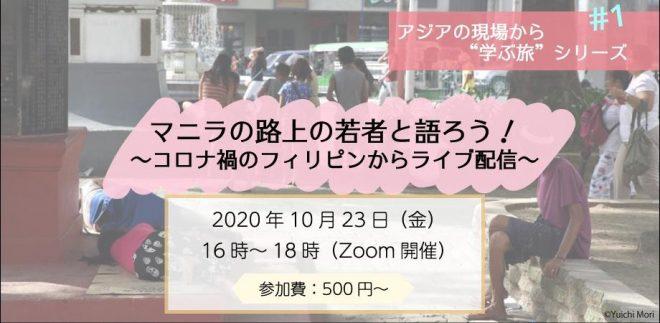 【今日16時~】マニラの路上の若者と語ろう! (オンライン開催)