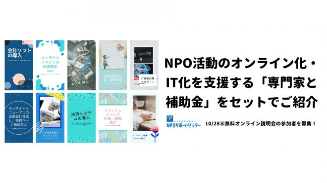 【10/28(水)12時~】NPO業務のIT化に補助金を活用!「中小企業デジタル化応援隊事業」NPO向け説明会