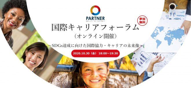 ◆参加受付開始!◆10/30(金)国際キャリアフォーラム(オンライン開催)