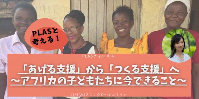 PLASチャンネル「『あげる支援』から『つくる支援』へ〜アフリカの子どもたちに今できること〜」