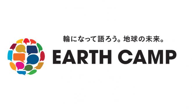 【プレスリリース】国際協力キャンペーン「輪になって語ろう。地球の未来。 EARTH CAMP」開始