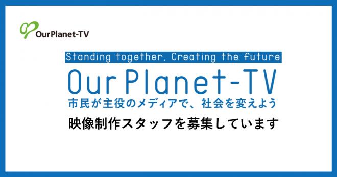 【OurPlanet-TV】映像制作スタッフ募集(アルバイト・契約社員)