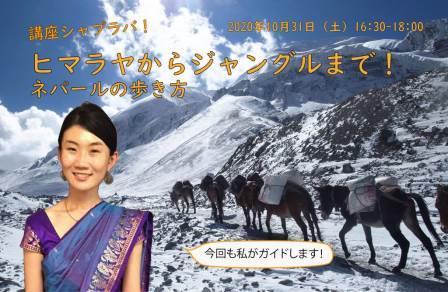 【終了】オンライン講座「ヒマラヤからジャングルまで!ネパールの歩き方」