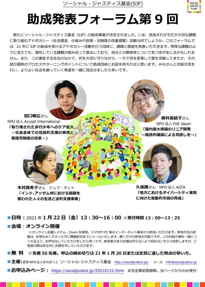『ソーシャル・ジャスティス基金(SJF)助成発表フォーラム第9回』参加者募集