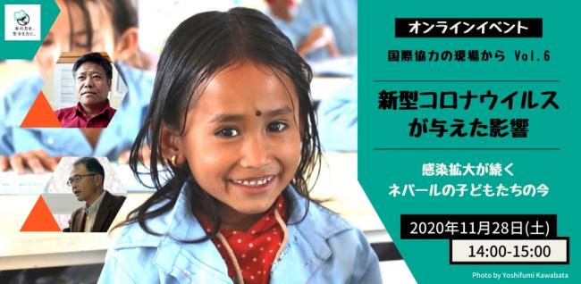 オンラインイベント「国際協力の現場から」Vol.6 新型コロナウイルスが与えた影響–感染拡大が続くネパールの子どもたちの今