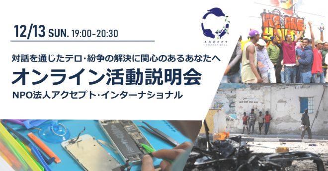対話を通じたテロ・紛争の解決に関心のあるあなたへ~12/13(日)NPO法人アクセプト・インターナショナル活動説明会