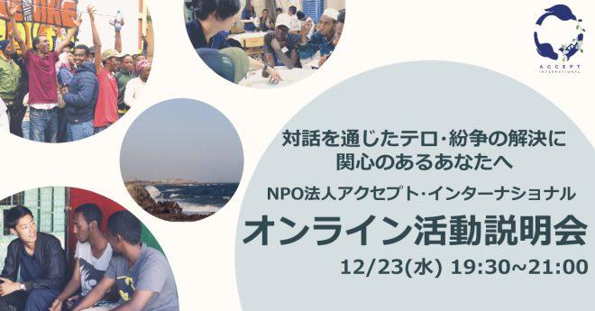 対話を通じたテロ・紛争の解決に関心のあるあなたへ~12/23(水)NPO法人アクセプト・インターナショナル活動説明会