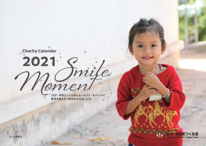 【カンボジア・ネパール教育支援】2021年チャリティーカレンダー「Smile moment」