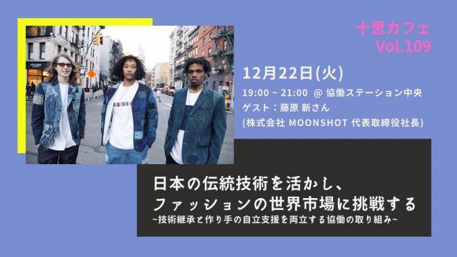 【参加無料:12/22(火)】日本の伝統技術を活かし、ファッションの世界市場に挑戦する ~技術継承と作り手の自立支援を両立する協働の取り組み~