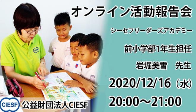 【公益財団法人CIESF】12月16日オンライン活動報告会