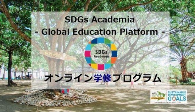 2021年:SDGsを英語で学ぶ、オンライン学修プログラム