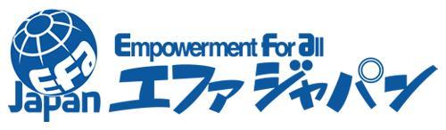 エファジャパン 広報/ファンドレイジング担当正規職員募集