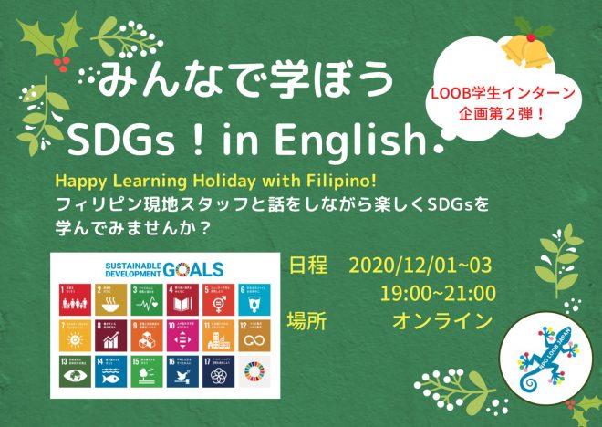 【オンラインスタディツアー】みんなで学ぼうSDGs!in English