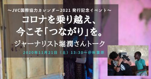 コロナを乗り越え、今こそ「つながり」を。ジャーナリスト堀潤さんトーク@東京(11/21)