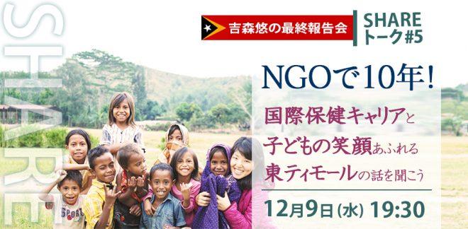 SHAREトーク#5 NGOで10年!国際保健キャリアと子どもの笑顔あふれる東ティモールの話を聞こう