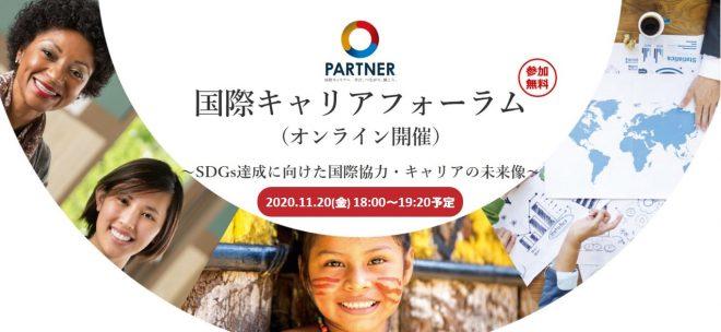 ◆第2弾開催決定!◆11/20(金)国際キャリアフォーラム(オンライン開催)