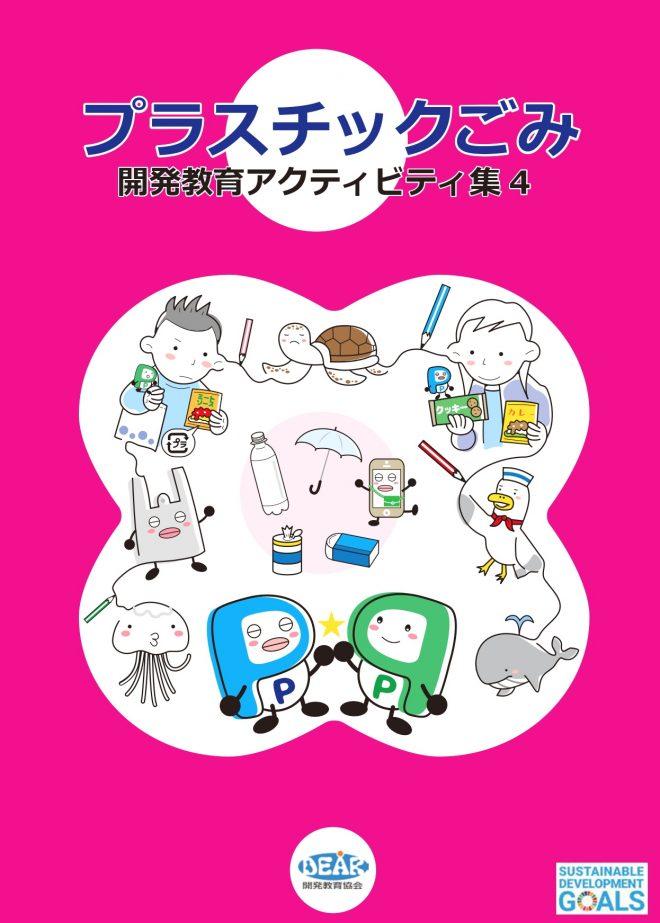 新教材『プラスチックごみの-開発教育アクティビティ集4』発行