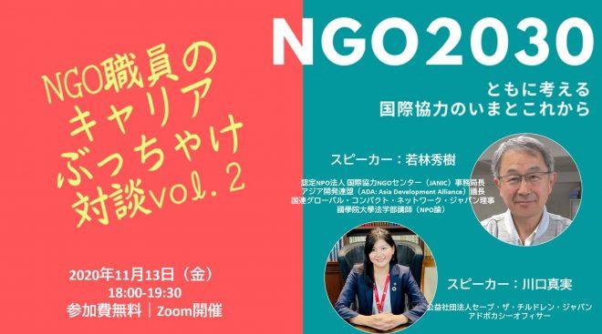 NGO2030対談イベントVol.2ーともに考える国際協力のいまとこれからー NGO職員のキャリアぶっちゃけ対談