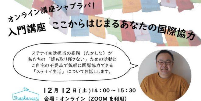 【12/12(土)】オンライン講座シャプラバ!「国際協力入門講座~ここからはじまるあなたの国際協力~」