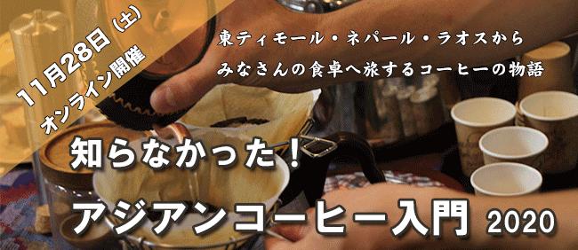 【11/28オンライン】知らなかった! アジアンコーヒー入門 2020