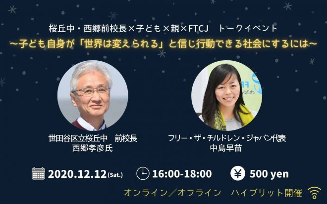 桜丘中・西郷前校長×子ども×親×FTCJ トークイベント