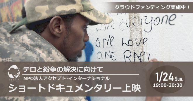 """ショートドキュメンタリー上映~テロと紛争の解決に向けて〜「""""加害者""""を受け入れる」とは"""