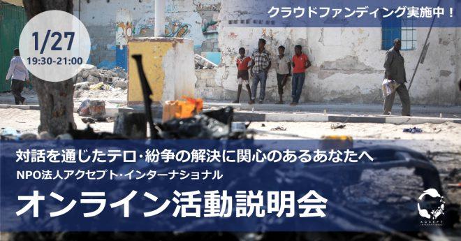 対話を通じたテロ・紛争の解決に関心のあるあなたへ~1/27(水)NPO法人アクセプト・インターナショナル活動説明会