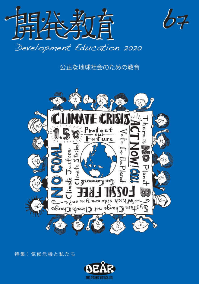 機関誌『開発教育』67号 特集:気候危機と私たち