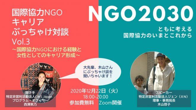 【12/22開催】NGO2030対談イベントVol.3ー国際協力NGOにおける経験と女性としてのキャリア形成
