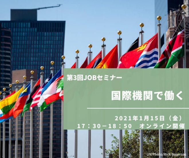 ★☆1/15(金)開催★☆ JICA JOBセミナー「国際機関で働く」(オンライン)