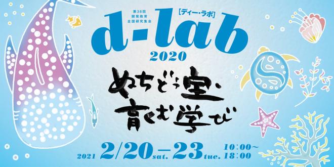 d-lab2020(第38回開発教育全国研究集会)参加者募集中!