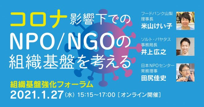 1/27組織基盤強化フォーラム 「コロナ影響下でのNPO/NGOの組織基盤を考える」