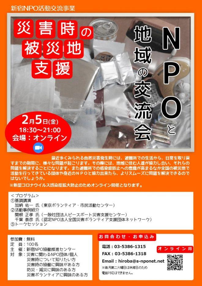 【2/5オンライン】地域とNPOの交流事業~災害時の被災地支援~