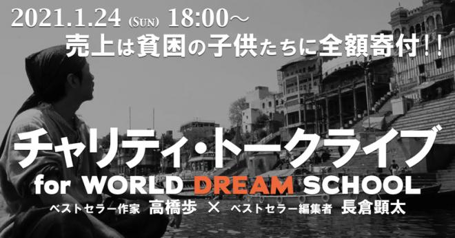 【1/24開催!!録画は25日まで視聴可!!】参加費は全額寄付!!チャリティ・トークライブ for WORLD DREAM