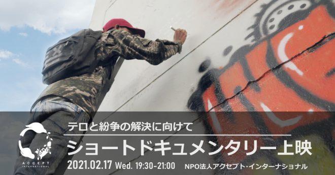 """2/17(水)ショートドキュメンタリー上映~テロと紛争の解決に向けて〜「""""加害者""""を受け入れる」とは"""