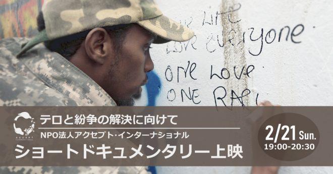 """2/21(日)ショートドキュメンタリー上映~テロと紛争の解決に向けて〜「""""加害者""""を受け入れる」とは"""