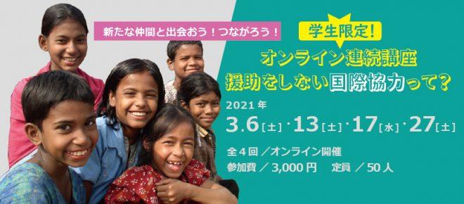 【学生限定!】オンライン連続講座「援助しない国際協力って?」3月開催!