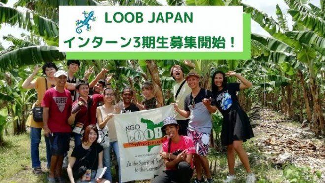 【2021年春から】LOOB JAPAN国内インターン募集!!