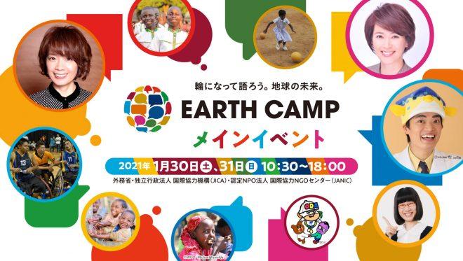 【1/30・31開催】EARTH CAMPメインイベント~輪になって語ろう。地球の未来。