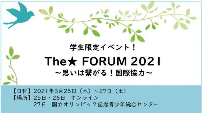 【終了】【学生限定】オンラインイベント!The★ FORUM 2021 ~思いは繋がる!国際協力~(3/25~27)