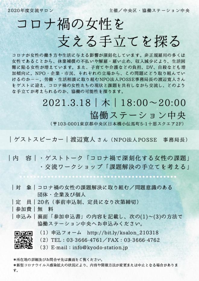 【3/18(木)開催】コロナ禍の⼥性を ⽀える⼿⽴てを探る