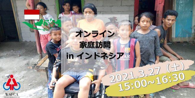 オンライン家庭訪問inインドネシア