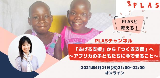 PLASチャンネル「あげる支援」から「つくる支援」へ〜アフリカの子どもたちに今できること〜