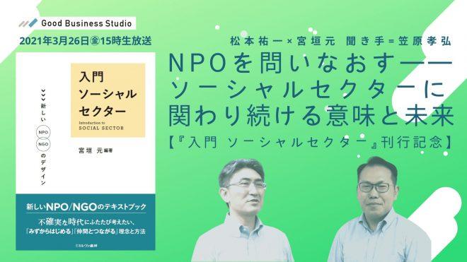 3/26㈮ オンライン開催:【直筆Wサイン本キャンペーン中】NPOを問いなおす——ソーシャルセクターに関わり続ける意味と未来【『入門 ソーシャルセクター』刊行記念】