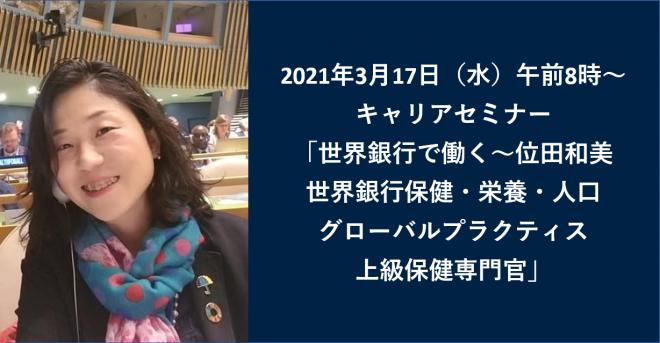 【3月17日(水)オンライン開催】キャリアセミナー「世界銀行で働く~位田和美・世界銀行保健・栄養・人口グローバルプラクティス上級保健専門官」