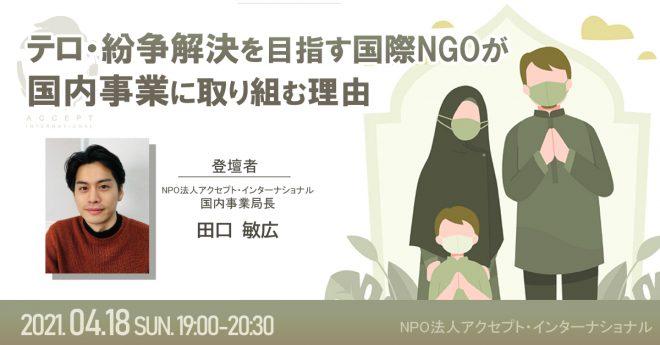 テロ・紛争解決を目指す国際NGOが国内事業に取り組む理由~4/18(日)NPO法人アクセプト・インターナショナル