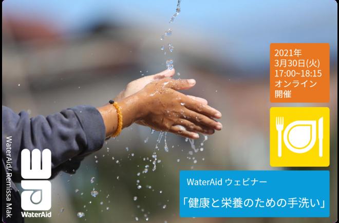 【WaterAidウェビナー】「健康と栄養のための手洗い 」