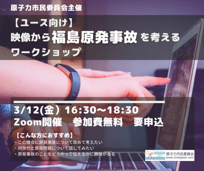 震災から10年[ユース向け]映像から福島原発事故を考えるワークショップ 3/12参加者募集